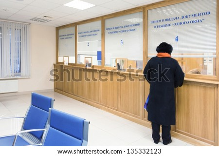 """receipt and delivery of documents in the """"one-stop"""" - stock photo"""