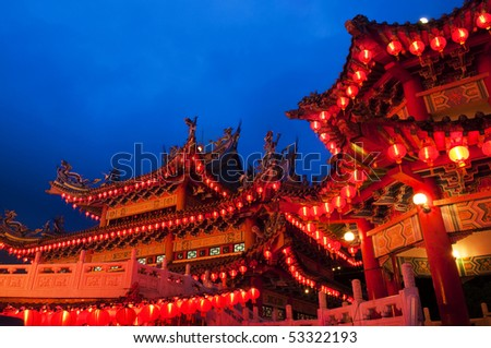 Red Chinese lanterns display, taken at the Chinese New Year celebrations. Red is lucky color for Chinese. - stock photo