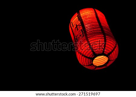 red japanese post lamp - stock photo
