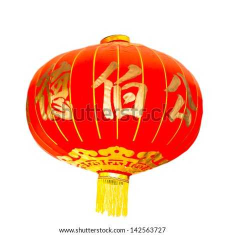 Red paper lanterns on white isolated background - stock photo