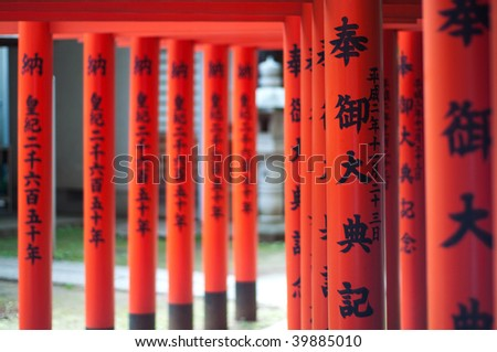 Red torii gates at a shrine in Japan. - stock photo
