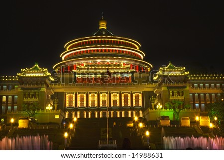 "Renmin ""People's"" Square, Great Hall of the People, Chongqing, Sichuan, China Night Shot Overview with fountains - stock photo"