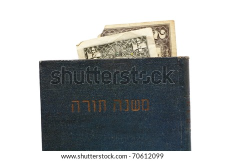 Repetition of Torah - stock photo