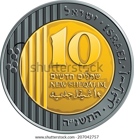 Reverse Israeli gold and silver money ten shekel coin - stock photo
