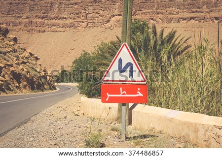 Road Sign in Morocco - stock photo