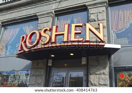 Roshen company is producer of sweets and chocolate. The company is controlled by the president of Ukraine Pedro Poroshenko.At April 8,2016 in Kiev, Ukraine - stock photo
