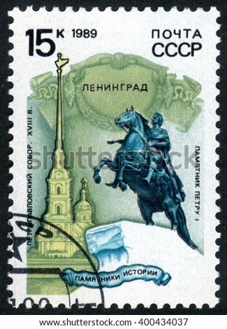 RUSSIA - CIRCA 1989: A stamp printed by Russia, shows equestrian statue of Peter the Great in Saint Petersburg, Bronze Horseman circa 1989 - stock photo