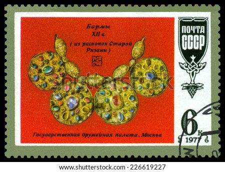 RUSSIA - CIRCA 1977: a stamp printed by Russia  shows  Necklace. Ryazan excavations, Moscov, 12th  cent., circa 1977 - stock photo