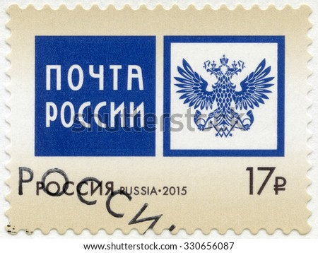 RUSSIA - CIRCA 2015: A stamp printed in Russia shows Emblem of the Russian Post Office, circa 2015 - stock photo