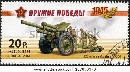 RUSSIA -CIRCA 2014: A stamp printed in Russia shows 122 mm howitzer (M-30), series Weapon of the Victory, Artillery, The 70th anniversary of Victory in the Great Patriotic War of 1941-1945, circa 2014 - stock photo