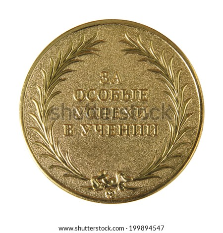 """RUSSIA - CIRCA 2013: Gold school medal of Russia, avers, """"for Remarkable Success in Study"""" isolated on white background  - stock photo"""