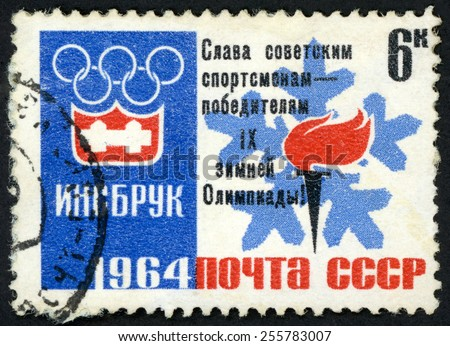 RUSSIA - CIRCA 1964: post stamp printed in USSR (CCCP, soviet union) shows Olympic emblem, torch and snowflake; 9th winter Olympic Games, Innsbruck, Scott 2845 A1440 6k red blue, circa 1964 - stock photo
