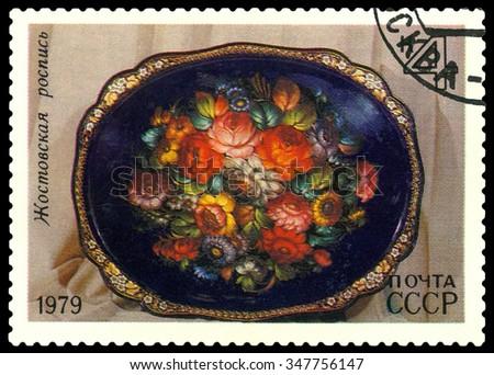 RUSSIA - CIRCA 1979: stamp printed by Russia, shows Decorative tray, Zhostovo painting, Folk Art  circa 1979. - stock photo