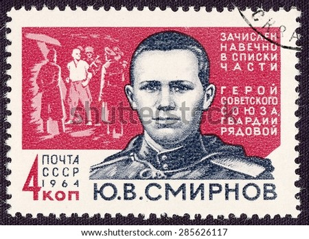 RUSSIA - CIRCA 1964: stamp printed by Russia, shows Yuri Smirnov-Hero of the Soviet Union, guard soldier, circa 1964 - stock photo