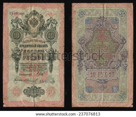 RUSSIA - CIRCA 1909 The old Imperial 10 rubles banknote. A bill printed National Emblem - two-headed eagle. Front and back side of a pre-revolution Russian Empire banknote, circa 1909  - stock photo