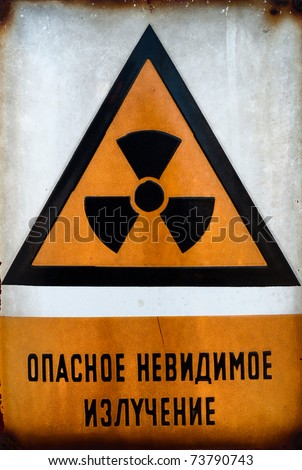 Russian Beware of radiation sign in metal - stock photo