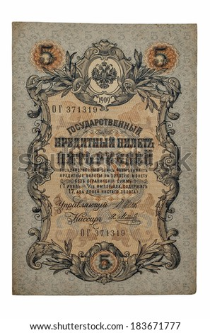 Russian Empire banknote 5 rubles isolated on white. Version of 1909 year. Front side. - stock photo