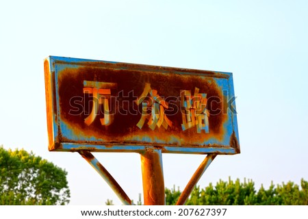 rusty metal oxide street signs, closeup of photo - stock photo