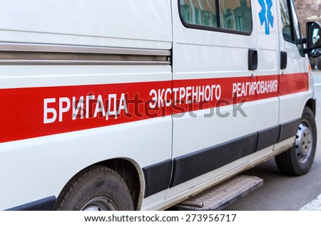"""SAMARA, RUSSIA - APRIL 26, 2015: Ambulance car parked up in the street. Text on russian: """"Team of emergency response"""" - stock photo"""