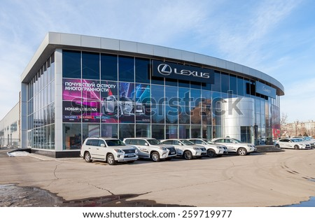 SAMARA, RUSSIA - MARCH 1, 2015: Official dealer Lexus in Samara, Russia. Lexus is the luxury vehicle division of Japanese automaker Toyota Motor Corporation - stock photo