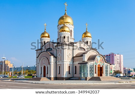 SAMARA, RUSSIA - SEPTEMBER 9, 2014: The temple in honor of the Annunciation in summer sunny day - stock photo