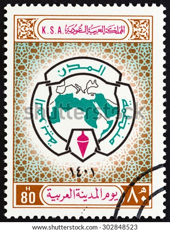 "SAUDI ARABIA - CIRCA 1981: A stamp printed in Saudi Arabia from the ""Arab Towns Day "" issue shows emblem of Arab Towns Organization, circa 1981.  - stock photo"