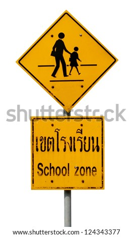 school area sign isolated on white - stock photo