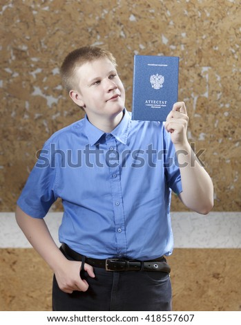 schoolboy with the certificate about completion of education at school - stock photo