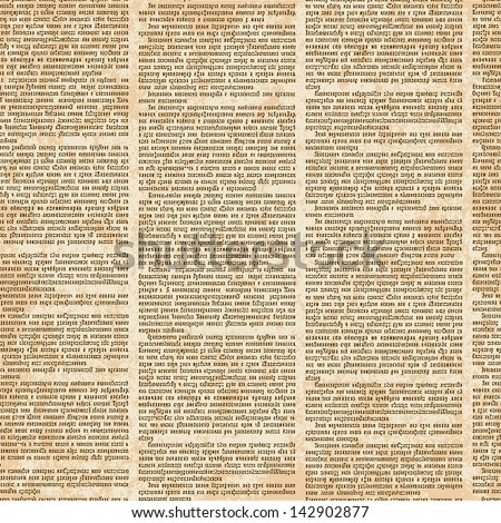 Seamless pattern with newspaper columns. Text in newspaper page unreadable. - stock photo