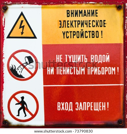 Several russian beware signs in metal - stock photo