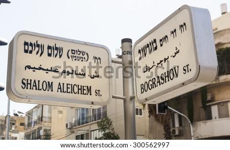 Shalom Aleichem and Bograshov street name signs. Tel Aviv, Israel. - stock photo