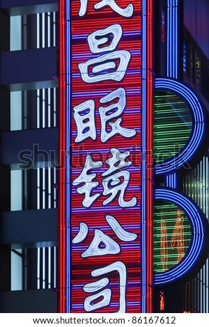 SHANGHAI - AUG. 30 :  Illuminated neon advertising in Nanjing Road which is Shanghai's main shopping street and one of the world's busiest shopping streets. Shanghai, Aug. 30, 2009. - stock photo