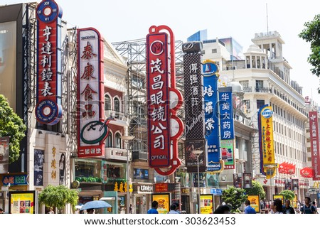 Shanghai, China - on July 30, 2015:Shopping street in Nanjing Road?? Nanjing Road is the main shopping street in Shanghai and one of the world's busiest commercial streets. - stock photo