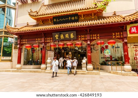 Shanghai, China - on May 11, 2016:Commercial shopping street Old pharmacy in Nanjing Road?Nanjing Road is the main shopping street in Shanghai and one of the world's busiest commercial streets. - stock photo