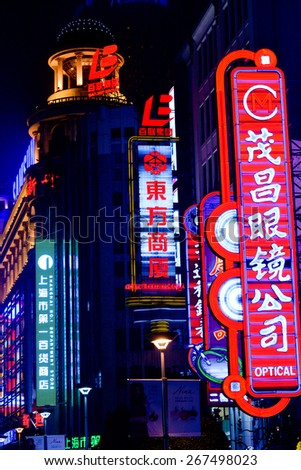 SHANGHAI, CN - MAR 17 2015:Neon lights in Nanjing Road. It is the main shopping street of Shanghai, China, and is one of the world's busiest shopping streets. - stock photo