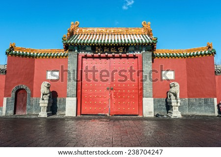 Shenyang, China - December 16, 2014: Shenyang Imperial Palace, located in Shenyang City, Liaoning province, China. - stock photo