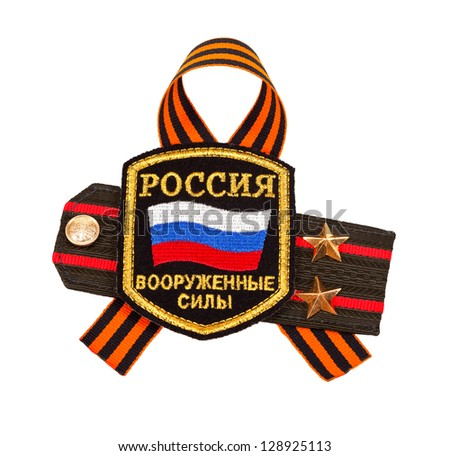 Shoulder strap of russian army and St. George ribbon on white background - stock photo