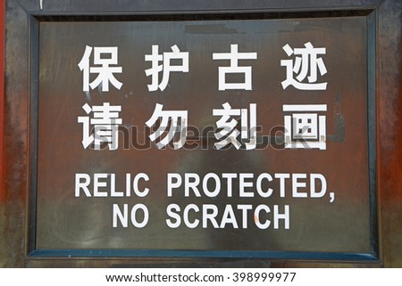 Sign in the Forbidden City (the Palace Museum) of Beijing, warning visitors not to scratch historic relics - stock photo