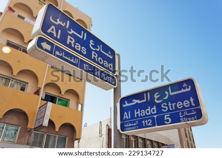 signpost at the crossroads in the Arab town - stock photo