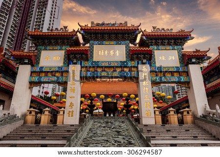 Sik Sik Yuen temple (also called Wong Tai Sin temple) in Hong Kong is home to three religions: Buddhism, Confucianism, and Taoism. - stock photo