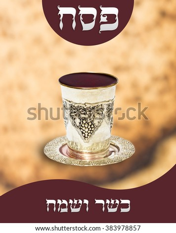 Silver cup with wine, with background of matza. Text translation - Passover- Happy and  Kosher Passover - stock photo