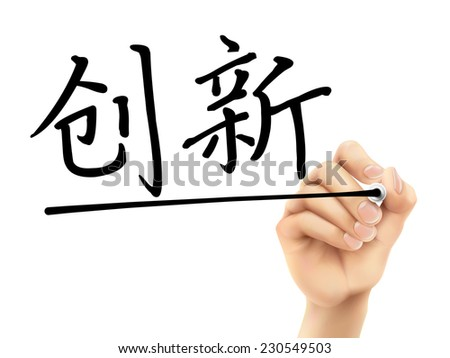 simplified Chinese words for Innovation written by 3d hand on a transparent board - stock photo