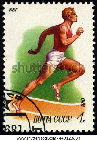 "SINGAPORE â?? JUNE 21, 2016: A stamp printed in the USSR shows a running man, the series ""Sport"", circa 1981 - stock photo"
