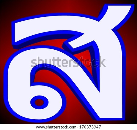 Sor seua Thai script is used to write the Thai language and other minority languages in Thailand. It has 44 consonant, 15 vowel symbols that combine into at least 28 vowel forms - stock photo