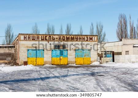 "Soviet communist slogan to stimulate workers. ""Our goal - communism."" (Nasha tsel 'Communism) - stock photo"