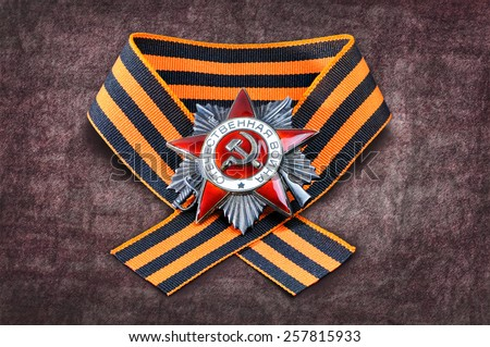 Soviet military order and award ribbon - symbols of the Victory Day in WWII on May 9 - stock photo