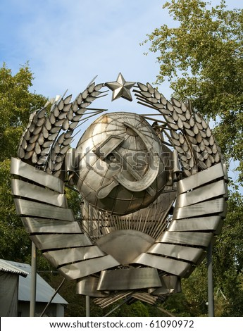Soviet State Emblem in Moscow park - stock photo