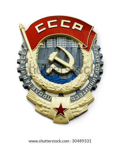 soviet symbol at the entrance to the college. isolated with path. - stock photo