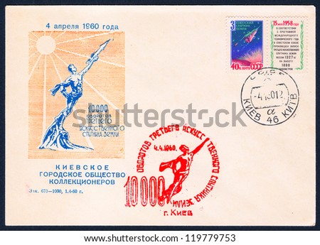 SOVIET UNION - CIRCA 1960: An old used Soviet Union envelope and postage stamp issued in honor of the 10,000 orbits around the Earth of third artificial satellite; series, circa 1960 - stock photo