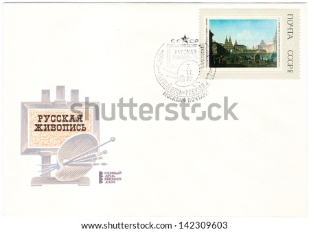 SOVIET UNION - CIRCA 1972: An old used Soviet Union postage stamp and envelope issued in honor of the great Russian painter of landscape art Fyodor Alekseyev; series, circa 1972 - stock photo